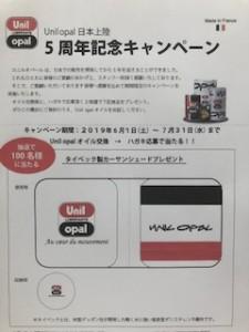 Unil Opal 5周年記念キャンペーン